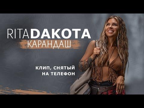 Смотреть клип Rita Dakota - Карандаш