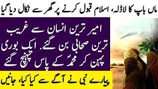 Hazrat Musab ibn Umair Ka Islam Qabool Karna Aur Nabi Pak Ke Samne Ana | Spotlight
