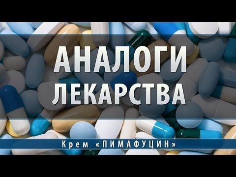 Пимафуцин крем | аналоги