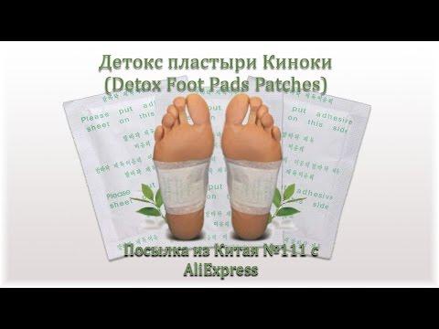 Детокс пластыри Киноки (Detox Foot Pads Patches). Посылка из Китая №111