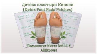 Детокс пластыри Киноки (Detox Foot Pads Patches). Посылка из Китая №111(, 2014-08-29T05:30:01.000Z)