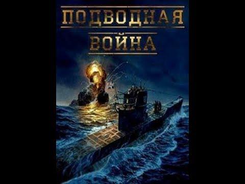 ПОДВОДНАЯ ВОЙНА. С-9 - Военный фильм