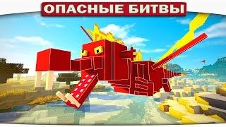 ДИКИЙ ОГНЕННЫЙ ДРАКОН (Челенж Minecraft)