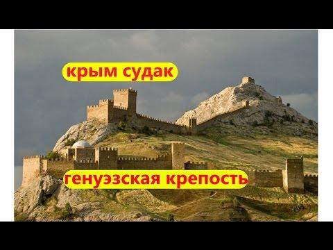 Крым, г. Судак