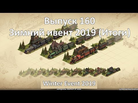 Forge Of Empires Выпуск 160 (Итоги Зимнего ивента 2019)