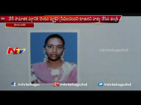 Parents Kills Daughter For Inter Caste Love Affair in Chittoor District