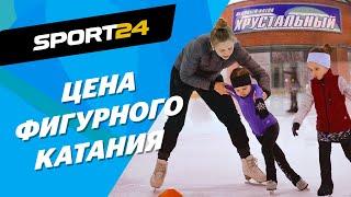 Как попасть в Хрустальный сколько стоит фигурное катание тренер Высоцкая 2