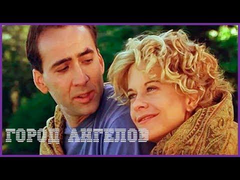 Город ангелов 1990. Лучший  фильм своего времени