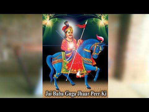 Baba Guga Jahar Peer Ji (9646012973)