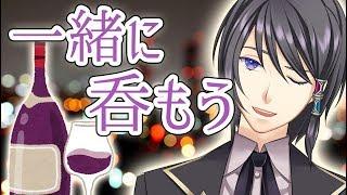 【ASMR】酔いどれ王子!?今宵はお酒を飲みながら・・・【バイノーラル】