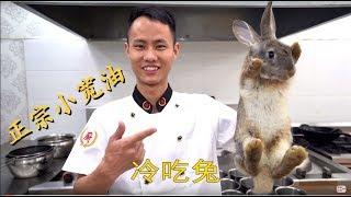 """厨师长教你:自贡""""冷吃兔""""的正宗做法,特别的鲜辣味道绝对令人回味无穷"""