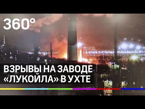 Два взрыва прогремели на НПЗ «Лукойла» в Ухте