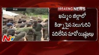 Maoist release Kidnapped 4 people in Khammam District | NTV