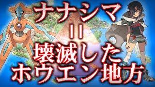 【ポケモン裏話】隕石を転送した別の世界線【ポケ文句】 thumbnail