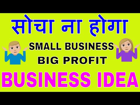 Small Business But Big Profit In India Business Ideas In Hindi Youtube