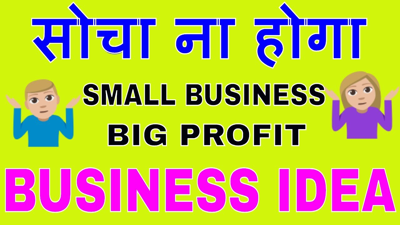 Small Business But Big Profit In India { Business Ideas In