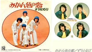 1974年11月リリース 作詞:岡田冨美子、作曲:佐瀬寿一、編曲:竜崎孝路.