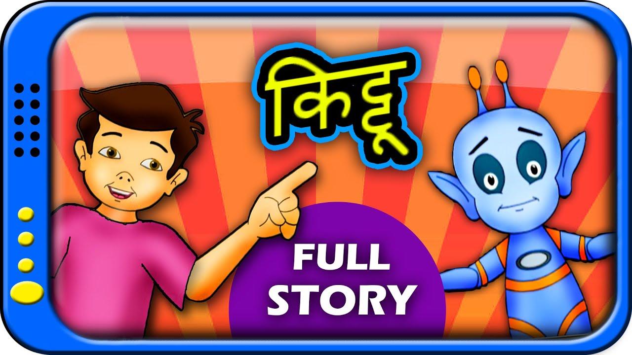 Kittu Full Hindi Story for Children | Panchatantra Kahaniya | Moral Short Stories for Kids