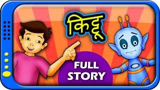 Kittu - Full Story - Hindi Story for children | Panchatantra Kahaniya | moral short stories for kids