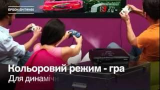 Epson EH-TW450 - проектор для домашего кинотеатра и видеоигр (UA)(Проектор для тех, кто хочет играть в компьютерные игры, смотреть кино и спорт на огромном экране -- в любом..., 2011-08-08T09:36:36.000Z)
