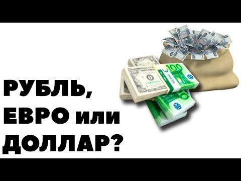 Я выбираю доллары, а не евро! Прогноз курса евро на октябрь 2018. Евро рубль в России в октябре