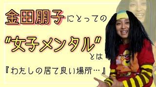 【女子メンタル】金田朋子が女子メンタルへの愛を語ります【まっちゃんねる】