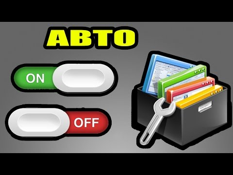 Как автоматически запускать программы и выключать компьютер по расписанию в Windows 7 8 10