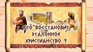 Кто восстановит истинное христианство Документальный фильм Библия история Второе пришествие Христа