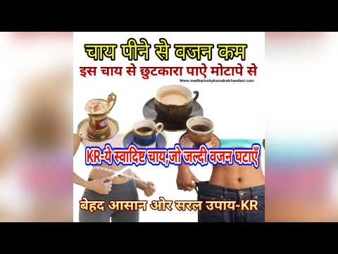 जल्दी से वजन घटाए / Easy weight loss home remedies / lose weight fast / 100% effective/ v good