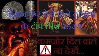 चौंकाने वाले तीन रहस्य(Top 3 Mysteries in Hindi)(दुनिया के टॉप तीन रहस्य)(Explanation in hindi)