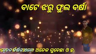 Happy new year special video nuaa barsha nua aasa odia video