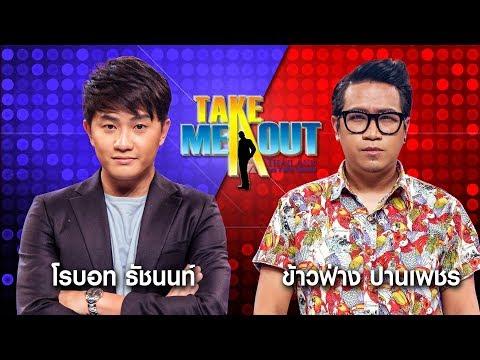 โรบอท & ข้าวฟ่าง - Take Me Out Thailand ep.7 S12 (23 ก.ย.60) FULL HD