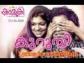 Kurumbi (Kamuki) Malayalam Lyric