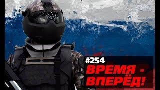 Серьёзный разговор о будущем России. Спецвыпуск (Время-вперёд! #254)