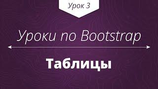 Уроки по Bootstrap. Урок №3: таблицы