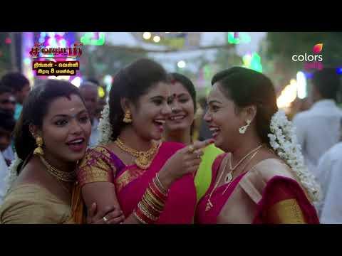 சிவகாமி டைட்டில் சாங்கு வீடியோ  | Colors தமிழ்