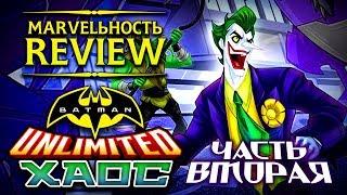 MARVELьность Review - Безграничный Бэтмен: Хаос.(Часть 2)