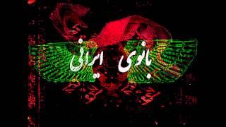 Ahdi - Banooye Irani Ft.Yousef