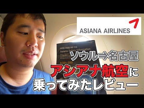 アシアナ航空(ソウル⇒名古屋)に乗ってみたレビュー。韓国のネットでは最近評判悪いらしいけど?