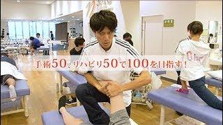 福岡リハビリテーション病院/福岡リハ整形外科クリニック 病院紹介ビデオ