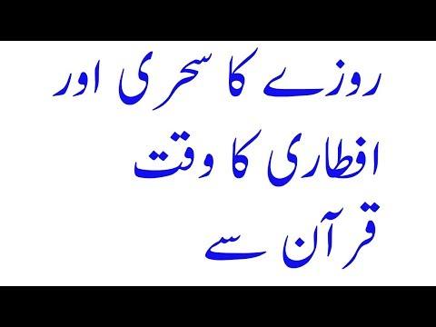 Shia Roza Iftar Time Quran Sa Sabit | Tilawat Quran In Urdu | Tilawat Quran | Quran Pak In Urdu