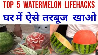 Top 5 amazing watermelon style 🤔 10 Amazing Watermelon LifeHacks!Top 10 Best Watermelon LifeHacks!