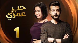 مسلسل حب عمرى بطولة هيثم شاكر الحلقة 1  #رمضان2020