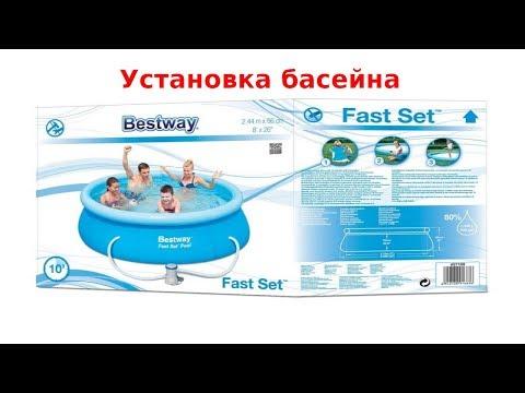 Надувной бассейн Bestway (57265) (Установка)