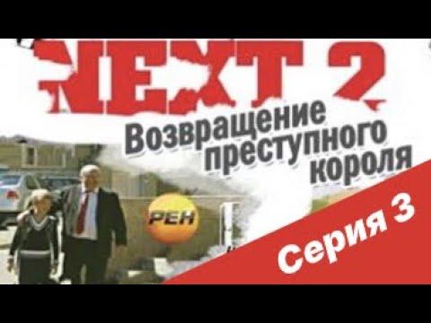 NEXT-2 3 СЕРИЯ (ПОЛНАЯ ВЕРСИЯ)