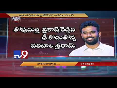 Political Mirchi : Masala News From Telugu States - 14-03-2019 - TV9