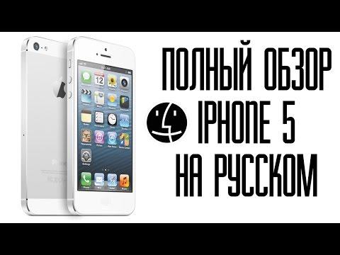 Полный обзор iPhone 5 на русском