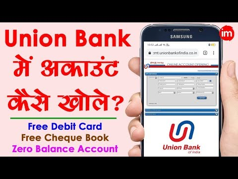 How To Open Union Bank Account Online In Hindi य न यन ब क अक उ ट क ल ए ऑनल इन अप ल ई क स कर Youtube