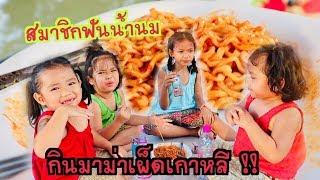 มาม่าเกาหลี แกล้งเด็กกินเผ็ด สมาชิกฟันน้ำนมกินมาม่าเกาหลีครั้งแรก | น้องใยไหม kids Snook