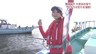 今回の「おとな釣り倶楽部」は、神奈川県横須賀市久里浜を訪れます。旅と釣りを楽しむのは、達人・遠藤いずみさん、ナビゲーターの石原あつ美さんと荒井沙織さん。… 番組 ...